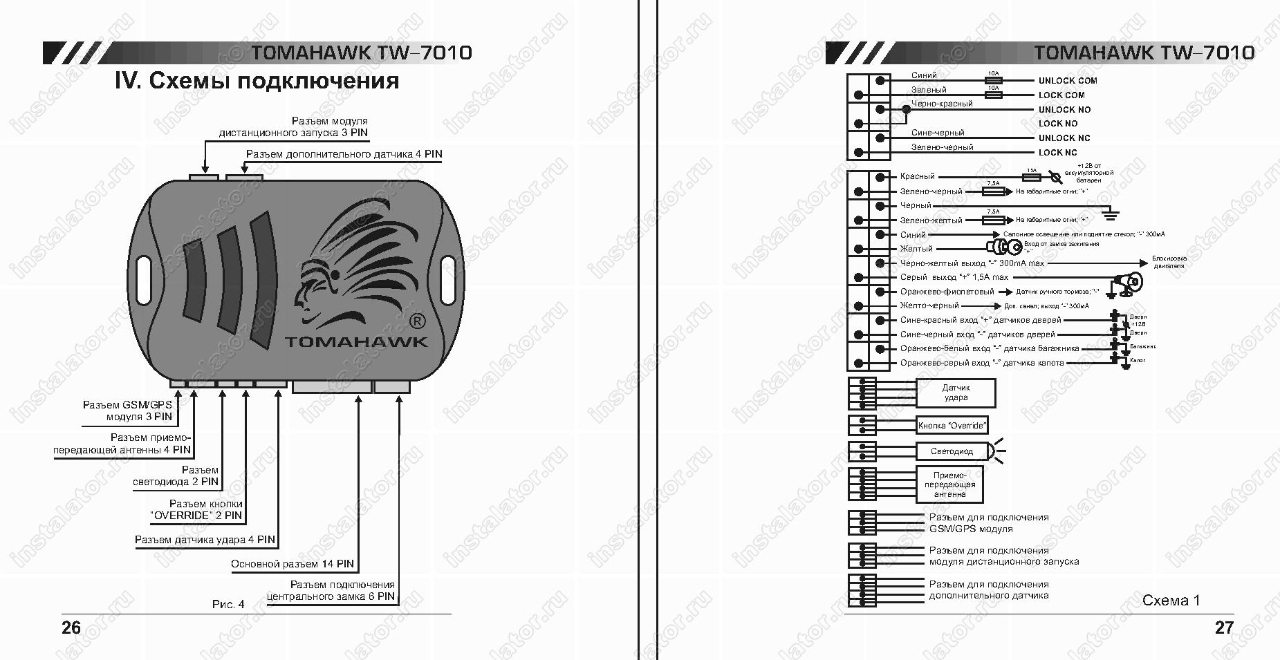 Схемы от сигнализации tomahawk 7000