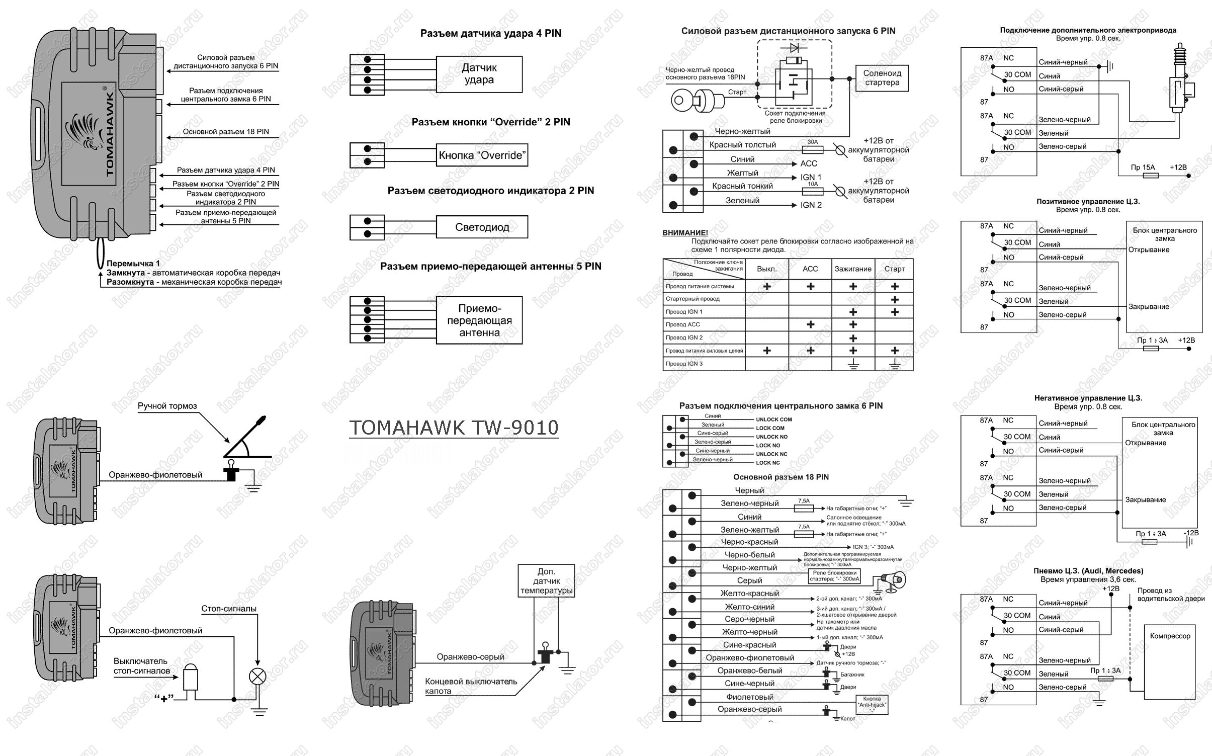 Tw 9010 схема подключения